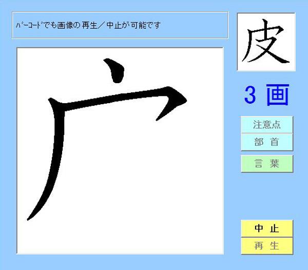 小学部_漢字