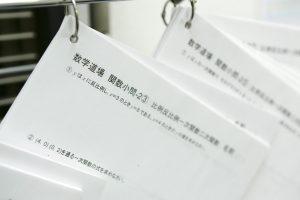 中学部_数学