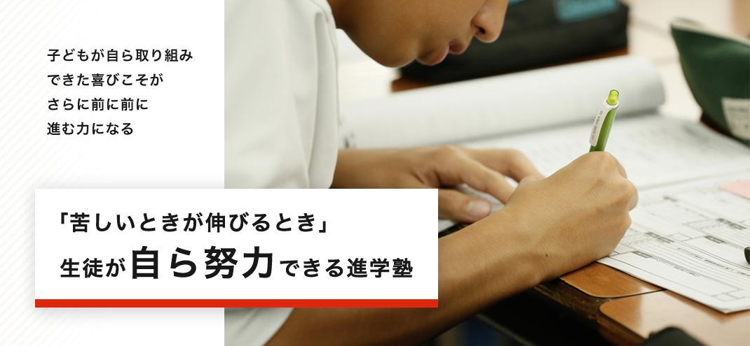 「苦しいときが伸びるとき」生徒が自ら努力できる進学塾