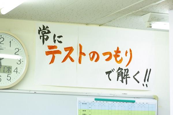 鹿児島の塾 mugenの教室内
